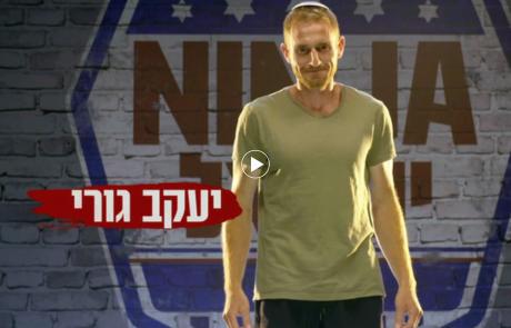 אתגר הנינג'ה: מתמודד נינג'ה ישראל הדתי שתרם כליה